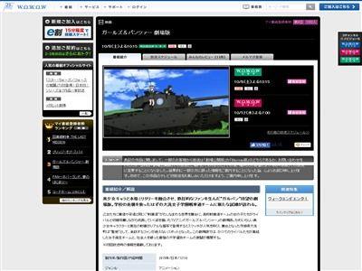 劇場版 ガルパン WOWOW テレビ 放送決定に関連した画像-02