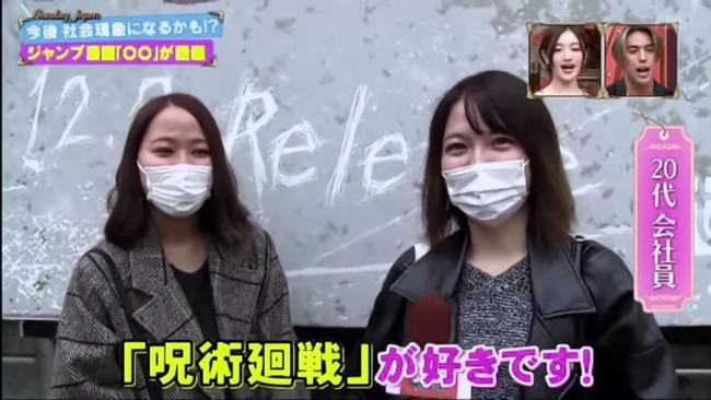 ネクスト鬼滅 呪術廻戦 鬼滅の刃 サンデー・ジャポン TVに関連した画像-03