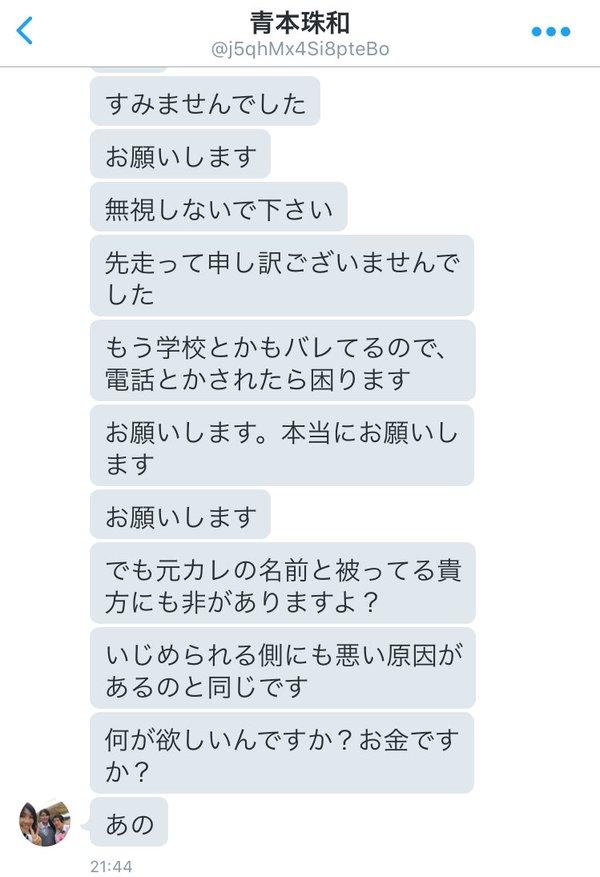 ツイッター 元カレ 自爆に関連した画像-07