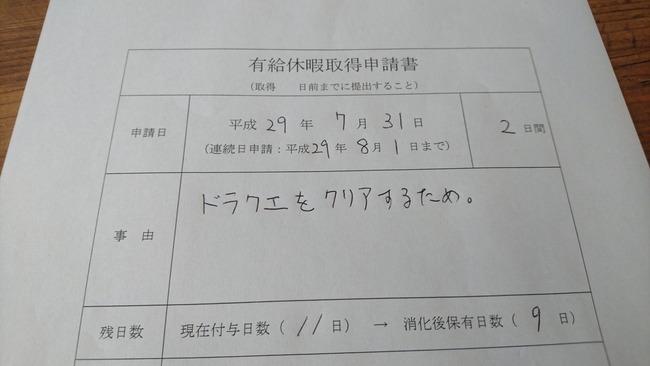 ドラゴンクエスト11 ドラクエ 有給 申請 上司に関連した画像-02