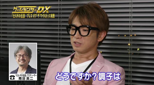 よゐこ 濱口優 ゼルダの伝説 ブレスオブザワイルド ゲームセンターDX 任天堂に関連した画像-30