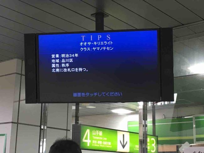 大崎駅 コミケ C92 FGO パロディ オオサ・キリエライト コミケ特異点 に関連した画像-03