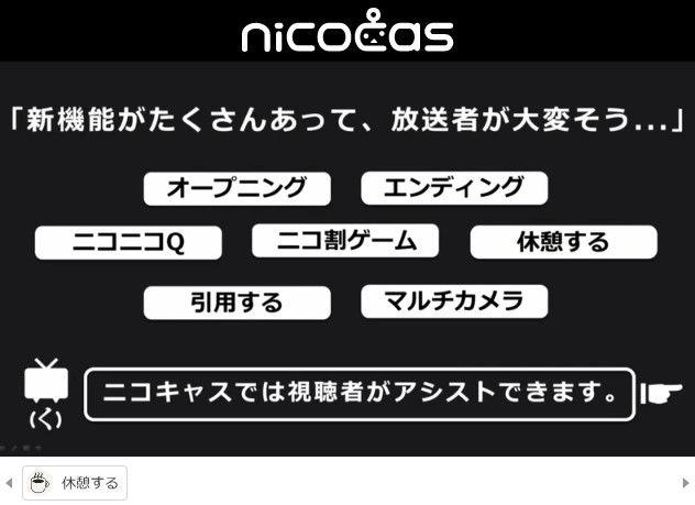 ニコニコ動画 クレッシェンド 新サービス ニコキャスに関連した画像-53