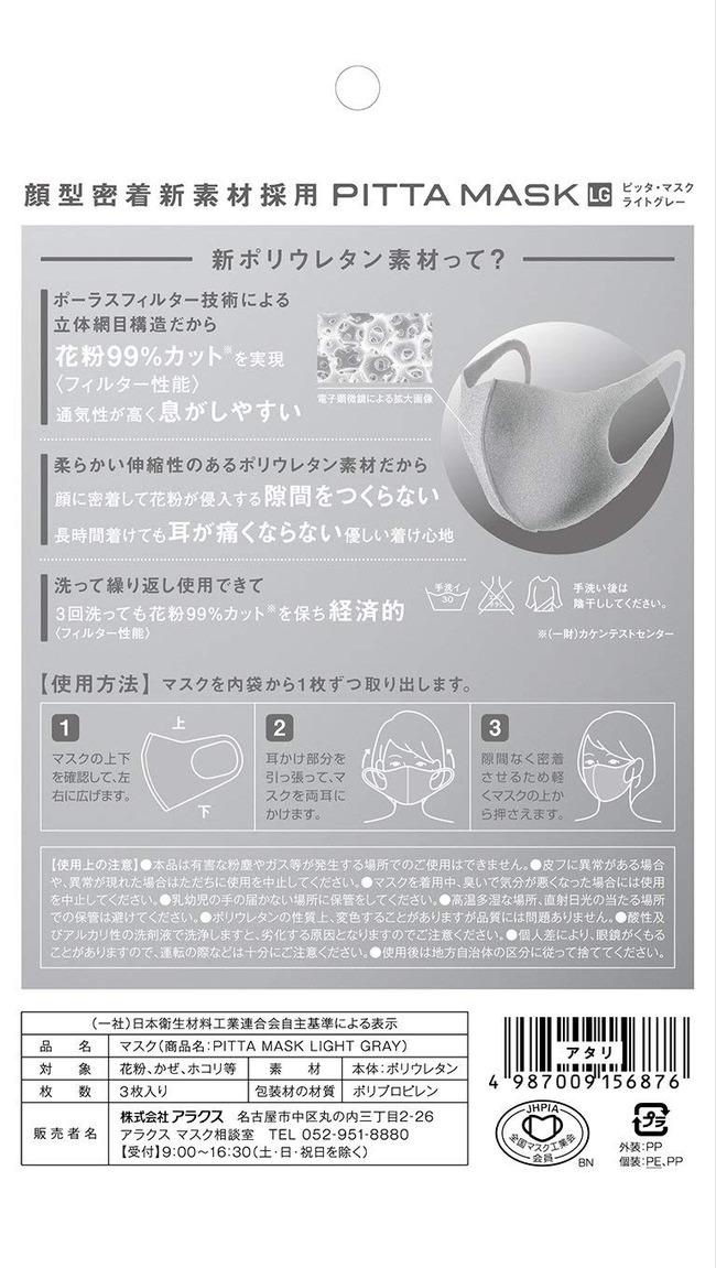 花粉症 プロ マスク 最強 PTTA ピッタマスクに関連した画像-05