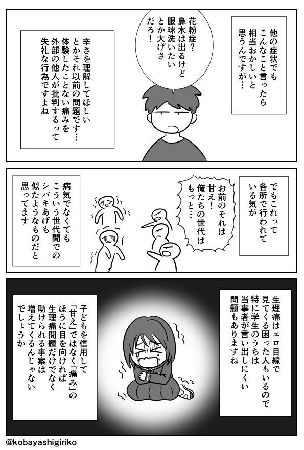 生理痛に関連した画像-04