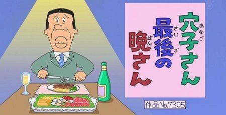 サザエさん アナゴさん 死 最後の晩餐に関連した画像-01