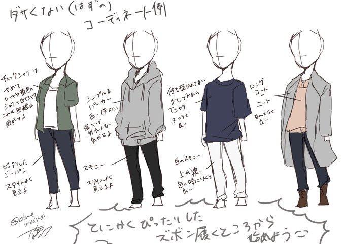 オタク 音ゲーマー ファッション コーディネートに関連した画像-04