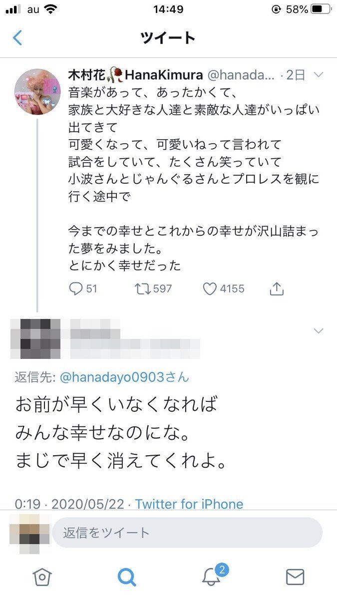 花 特定 木村 アンチ