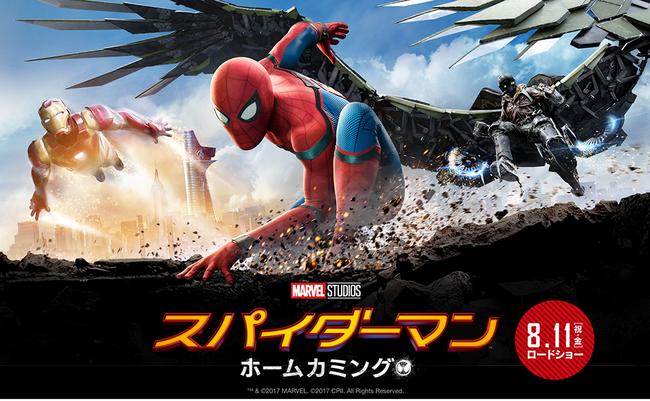 スパイダーマン 日本版ポスター 絶賛に関連した画像-01
