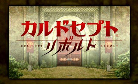 任天堂 カルドセプト  リボルト カルドセプトリボルト 公式 生放送 発売日に関連した画像-01