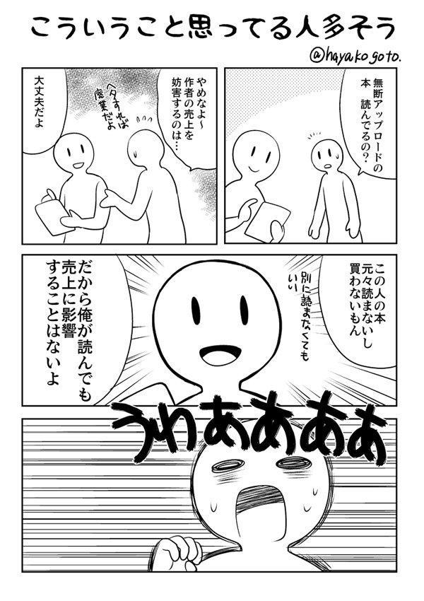 無断転載 無断アップロード 売上 マンガ 本に関連した画像-02