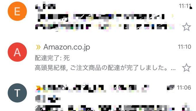 Amazon 死に関連した画像-03