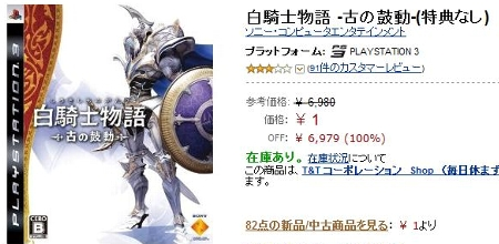 白騎士1円物語