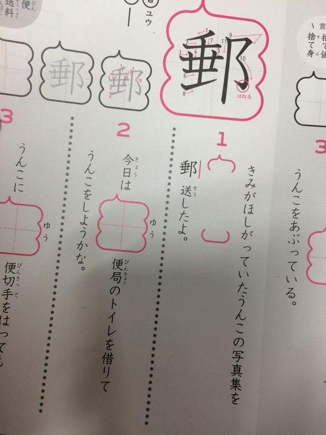 うんこ漢字ドリル 勉強 小学生に関連した画像-03
