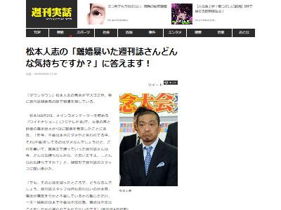 東出離婚松本週刊誌コメントに関連した画像-02