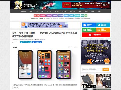 iOS14 翻訳アプリ ファーウェイ ばか 亡き者に関連した画像-02