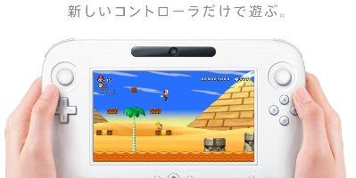 WiiUkon.jpg