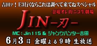 JIN_0603.jpg