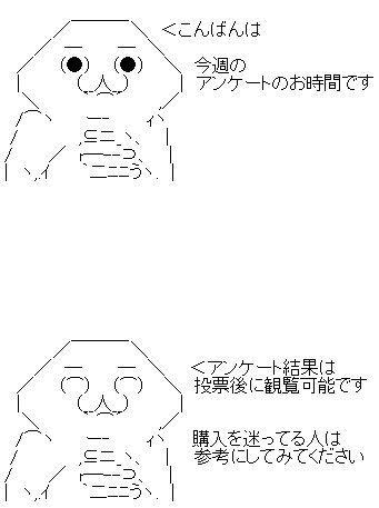 アンケート画像1