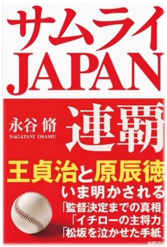 侍ジャパン1