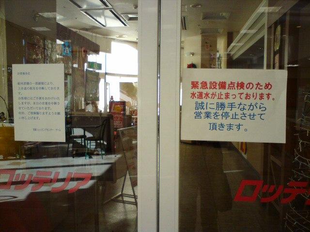 まつさか ・松阪市船江町ショッピングセンター・マームの従業員出入り口側の屋外に設...  松坂マ