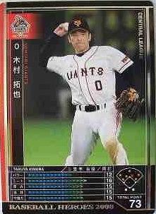 木村拓也コーチ