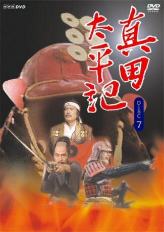 真田太平記 (テレビドラマ)の画像 p1_28