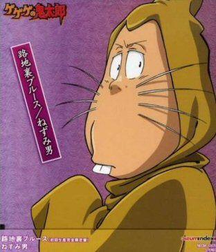 ネズミ男1