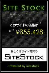 SITE STOCK