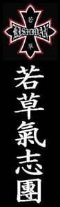 ロゴマーク 白文字