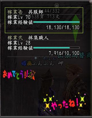 gofuku70-2