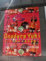オノデラユキ写真展