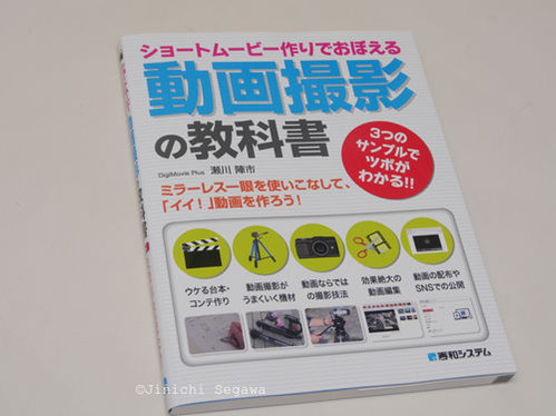 動画撮影の教科書