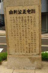 龍馬の福井の足跡