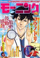 thumb_64849_magazine_medium