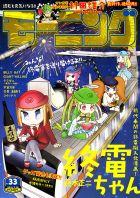 thumb_63911_magazine_medium