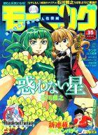 thumb_64589_magazine_medium