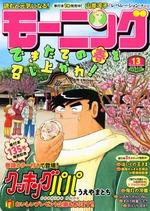 thumb_58465_magazine_large