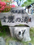 那須温泉「元湯 鹿の湯」.jpg