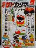 週刊サドガシマSPORTS.jpg
