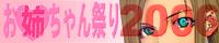 お姉ちゃん祭り2006