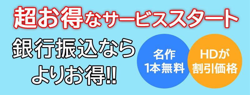 top_bnr_shiharaiotoku_s