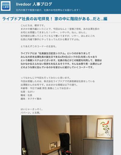 ide_otaku
