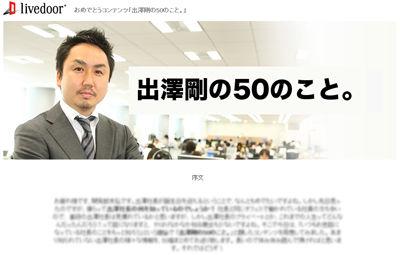 ide50