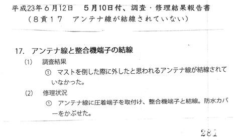 アンテナ線報告書 001