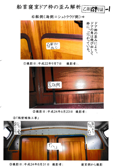 ドア歪み計測 001