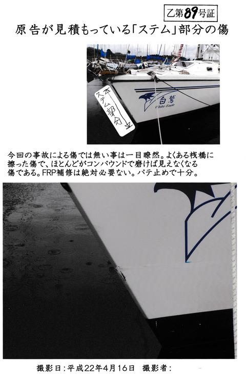 船名にじみ 001
