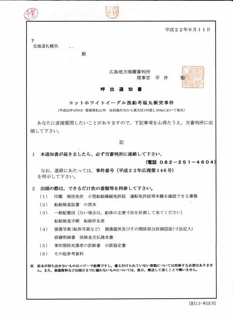 海難審判 001