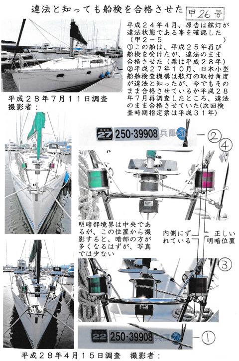 神戸支部違法船検 002