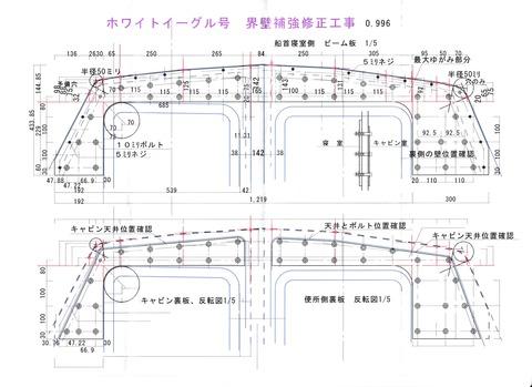 隔壁補強図 001